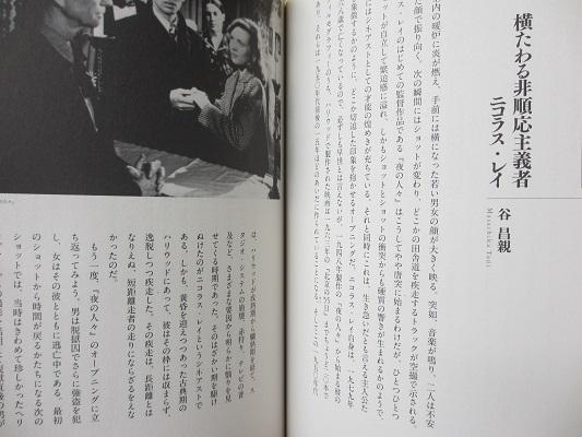 ニコラス・レイ読本 We Can't Go Home Again / 土田環(編) | ON THE ...